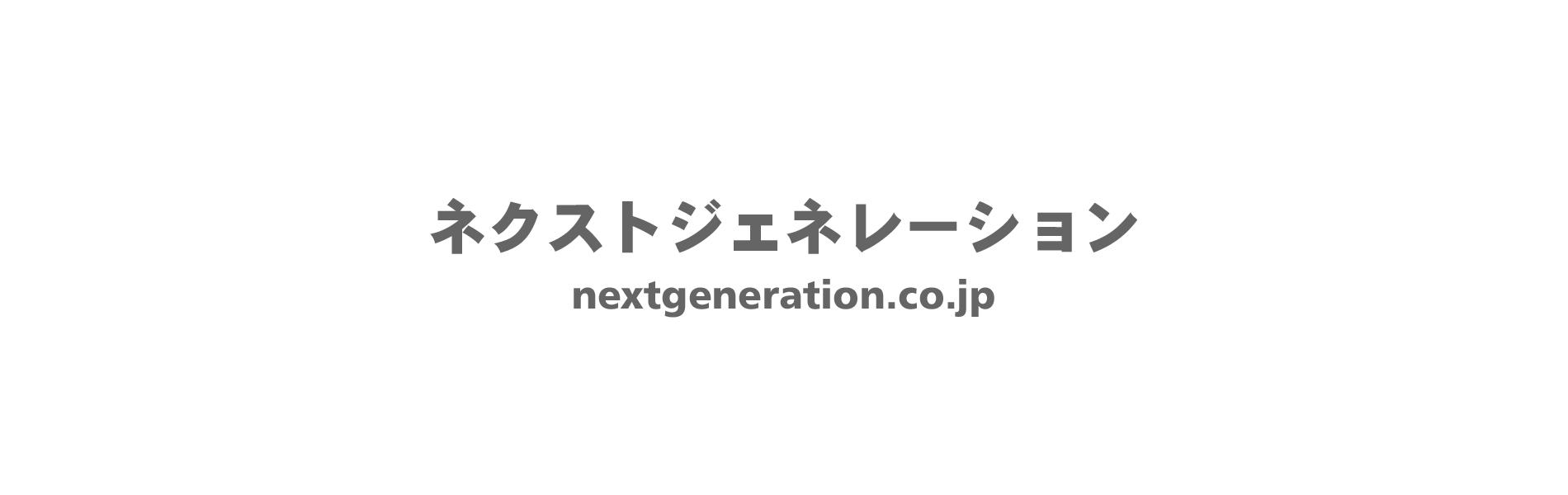 ネクストジェネレーション